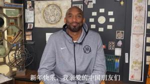 科比遭遇意外罹难 两天前曾给中国球迷发拜年视频