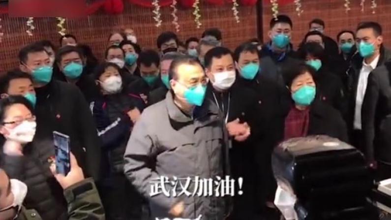 """李克强武汉考察 向医护人员喊话:""""我是来给你们加油的!"""""""