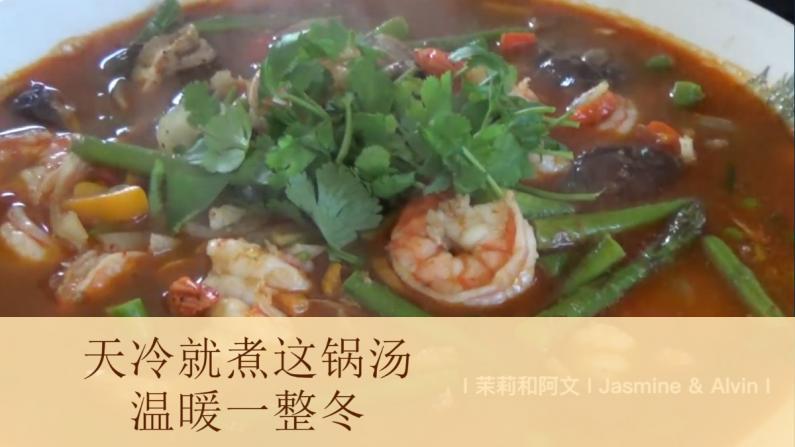 """【茉莉和阿文】""""非常时期""""的冬天 喝这锅汤暖一暖"""