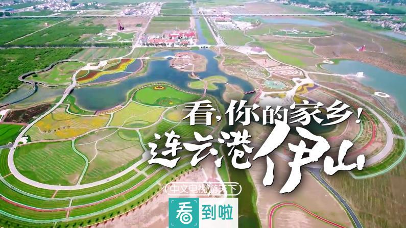 家乡新模样:江苏出了个浪漫伊甸园