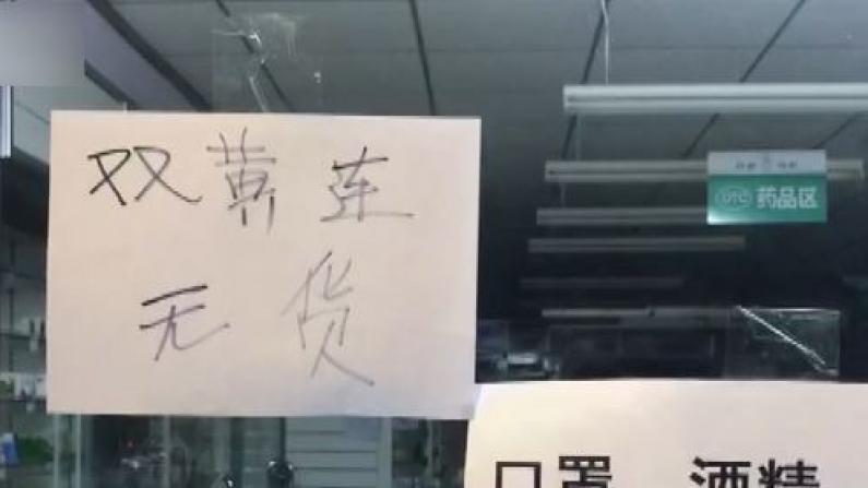 传双黄连可抑制新型冠状病毒 北京一药店当日售罄
