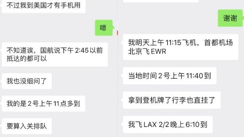 """""""2:45pm不落地就拒入境"""" 她是最后一批中国来美的中国公民"""