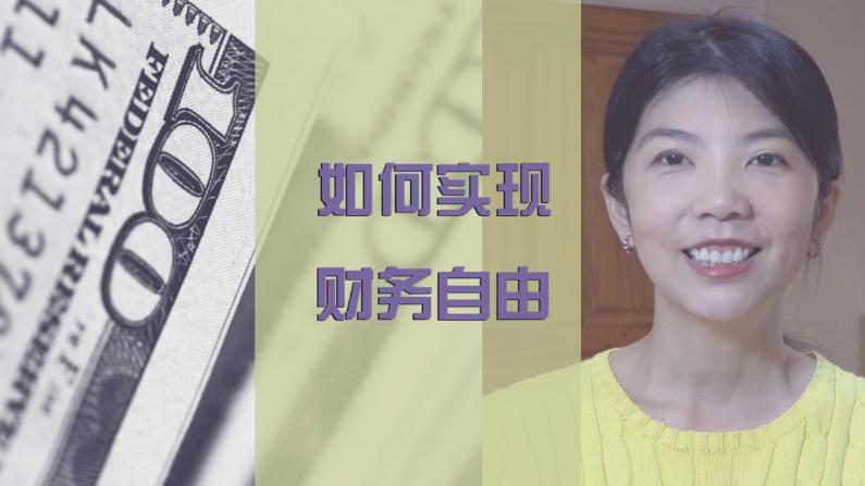 【原薇谈钱】如何实现财务自由 这是第一步!