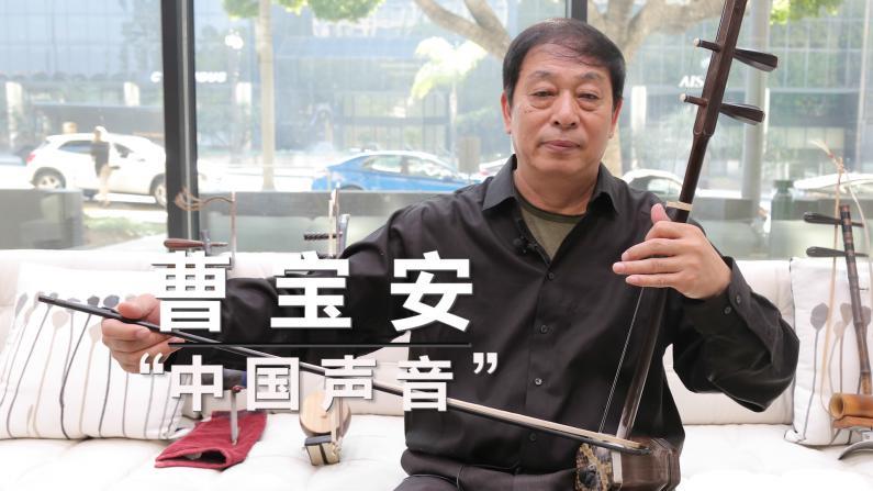 """【洛城会客室】曹宝安:世界舞台奏响""""中国声音"""""""