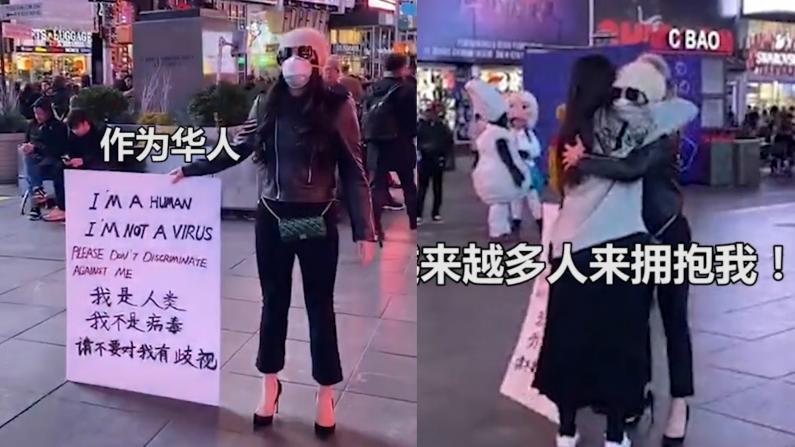 """纽约""""我不是病毒""""拍摄者竟是健美冠军 讲述她从被冷落到被拥抱过程"""