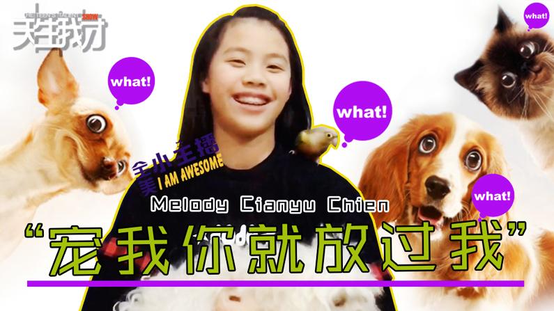 """【天生我才】超赞小主播:Melody Cianyu Chien""""爱我你就放过我"""""""