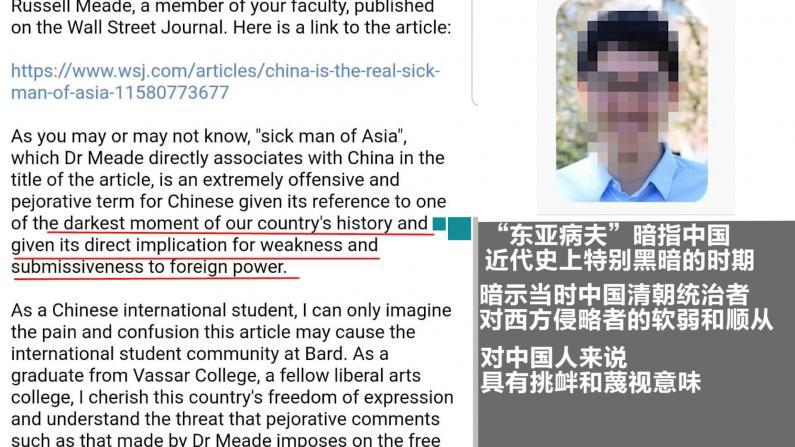 控诉《华尔街日报》双重标准 耶鲁大学中国留学生表不满