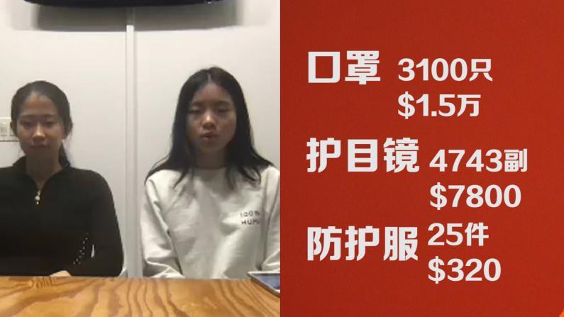 捐款-采购-运输竟然这么不容易 在美藤校生为武汉捐助