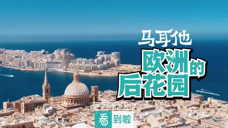 马耳他:地中海心脏与欧洲后花园
