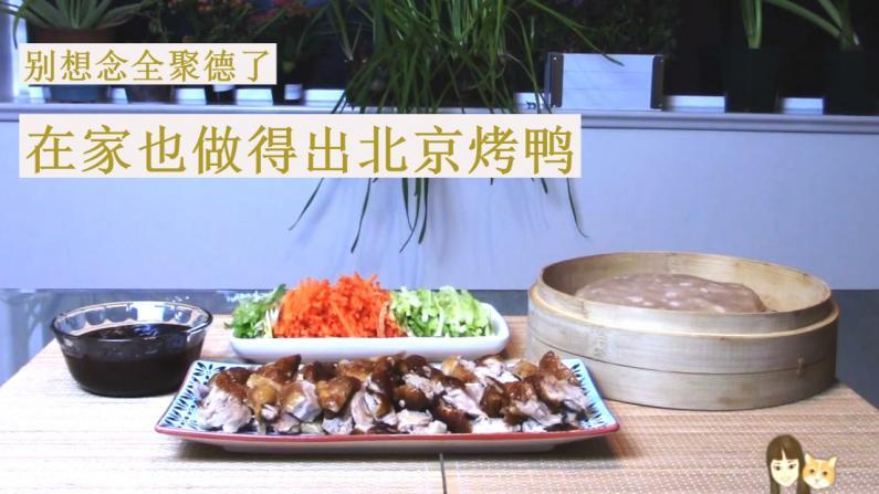 【茉莉和阿文】想吃北京烤鸭?自己做也不难啊!