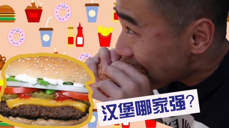 【觅食】美国汉堡连锁店大测评!你最爱的是哪家?