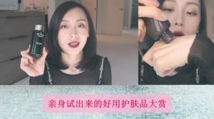 【Anna阿姨】38岁熟龄女最爱的护肤品集合!