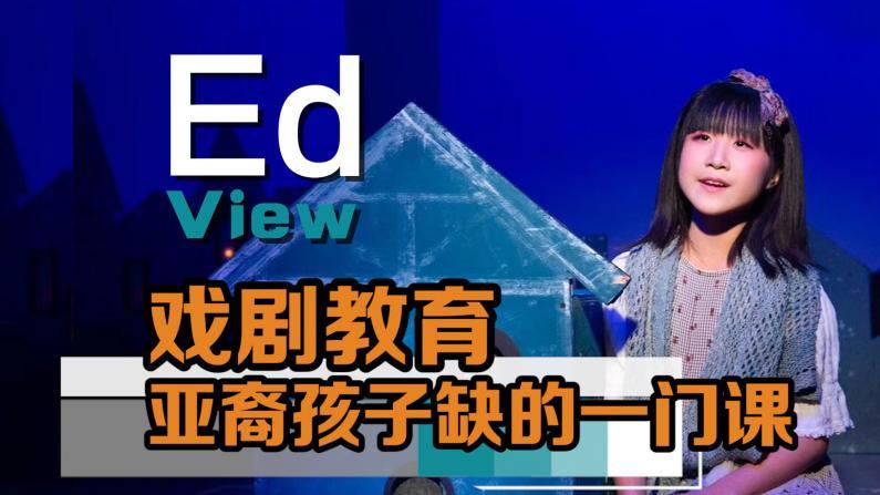 帮助内向的亚裔孩子打开自己的一堂课【美国教育观】