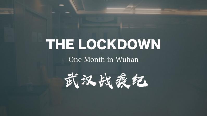 纪录片【武汉战疫纪 The lockdown: One month in Wuhan】