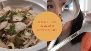 【Anna阿姨】Costco大烤鸡的花式做法 不怕吃不完!