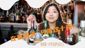 【索菲亚一斤半】打造家庭吧台 只需这十瓶酒!