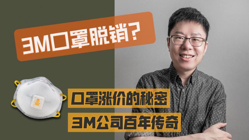 【李自然说】3M口罩涨价脱销原因?百年传奇3M公司成长史!