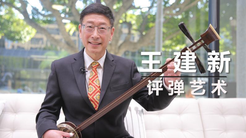 """【洛城会客室】王建新:最美""""说唱""""艺术"""