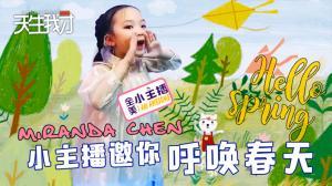 【天生我才】超赞小主播:小主播Miranda chen邀你呼唤春天!