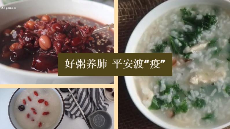 【一家四口的餐桌】3款润肺清肠胃的好粥