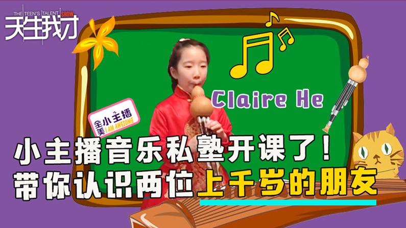 【天生我才】小主播Claire He音乐私塾开课了!带你认识两位上千岁的朋友!
