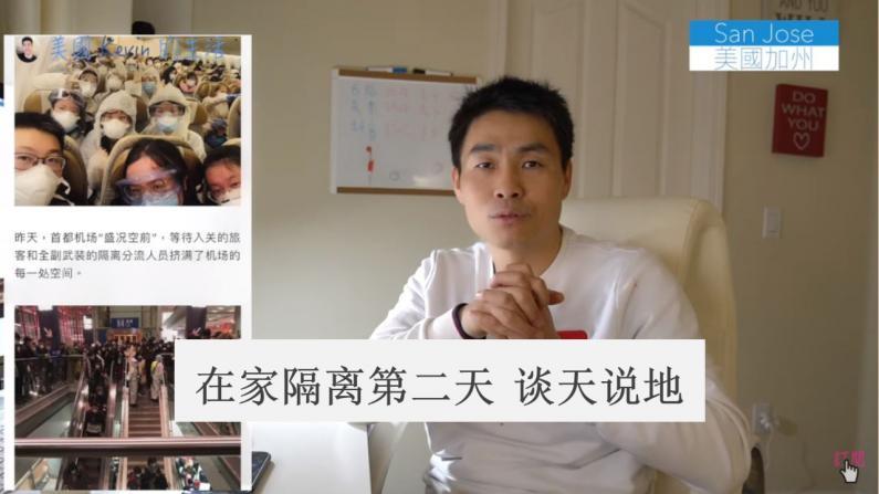 【硅谷生活】华人这时候要去中国避疫吗?