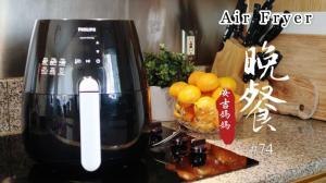 【一家四口的餐桌】用空气炸锅 简单搞定三道菜