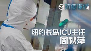 【Sinovision抗疫连线】纽约长岛ICU主任:我所看见的...