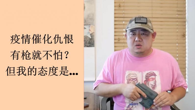 【佛州生活】疫情下华人成歧视目标 买枪能终结恐惧吗?