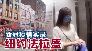 【谭天说地】纽约华人聚集区 法拉盛疫情实录