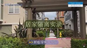 【硅谷生活】居家隔离实录:出门透透气丨食物全靠网购了