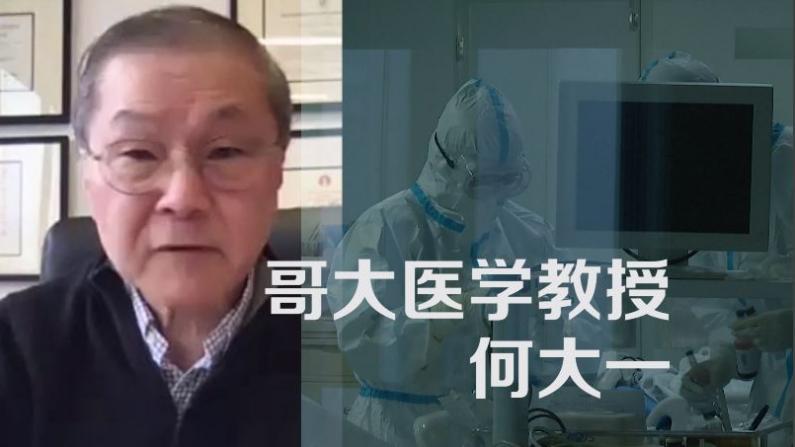 【Sinovision抗疫连线】医学教授何大一:测试最快只要10分钟