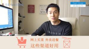 【硅谷生活】宅家必备!8个网上买菜和外卖服务推荐