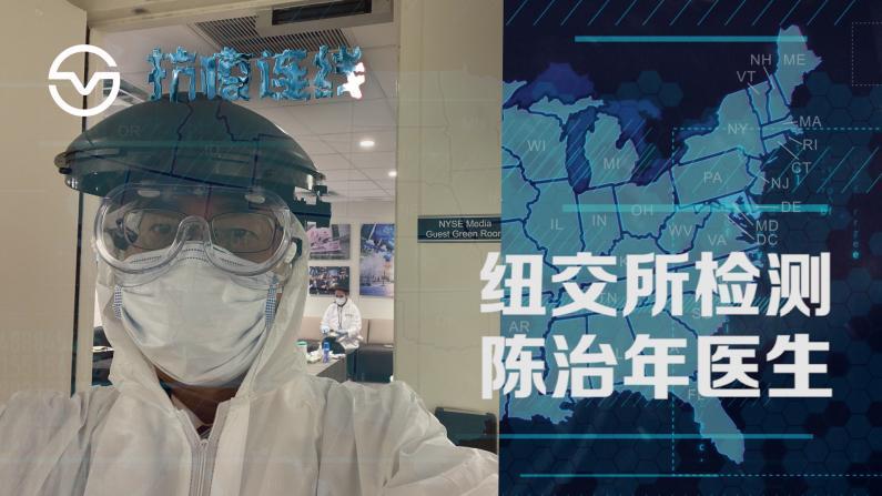 【Sinovision抗疫连线】华尔街纽交所的守护人