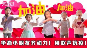 【天生我才】华裔小朋友齐动力!用歌声抗疫!