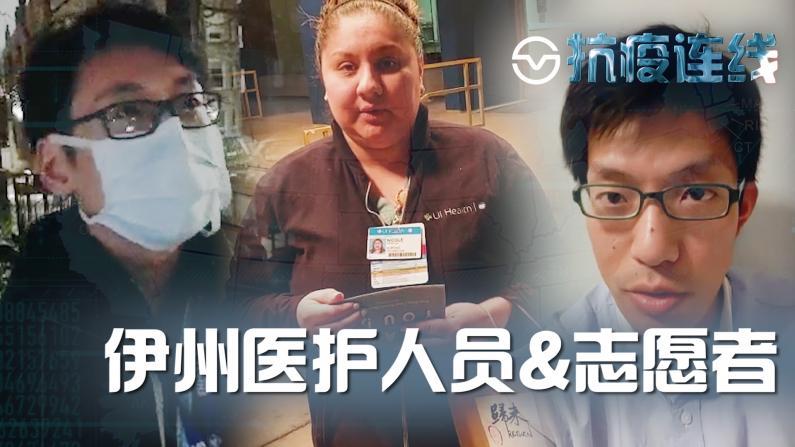 "【Sinovision抗疫连线】医生的内心独白 ""不好意思穿上更高级的防护服"""