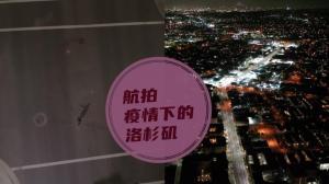 【觅食】航拍空无一人的洛杉矶街道