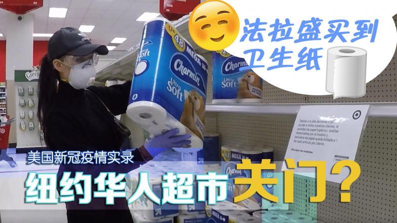 【谭天说地】华人超市关门?看看我最后买到什么!