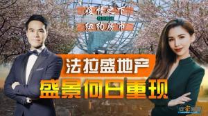 【安家美国·纽约】全美最大的华人聚居区商业搁浅 盛世何日重现?