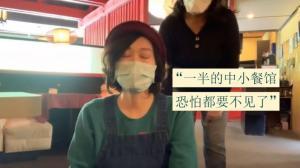 【好奇婆婆】一个不得不歇业的中餐馆老板的心声