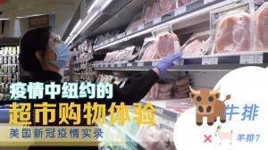 【谭天说地】疫情下的超市购物体验