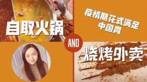 【居家日记】自取火锅+烧烤外卖 疫情期如何花式满足中国胃