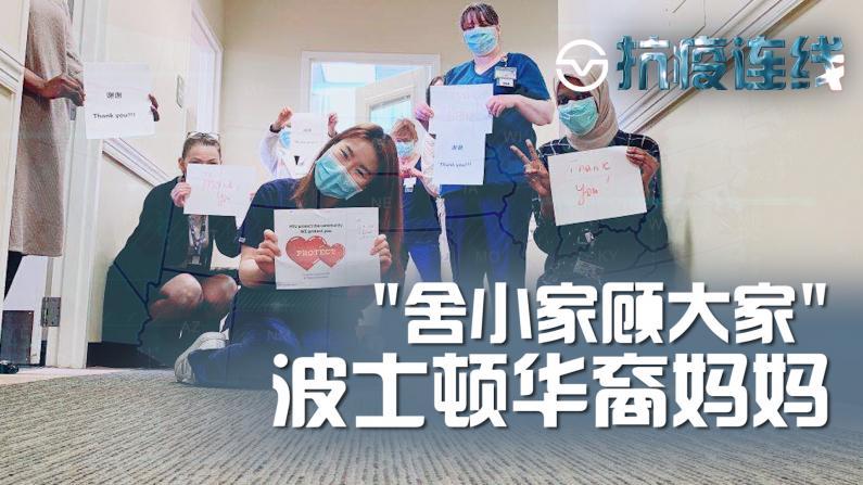 挨家挨户筹口罩 波士顿华裔妈妈助80+医院抗疫
