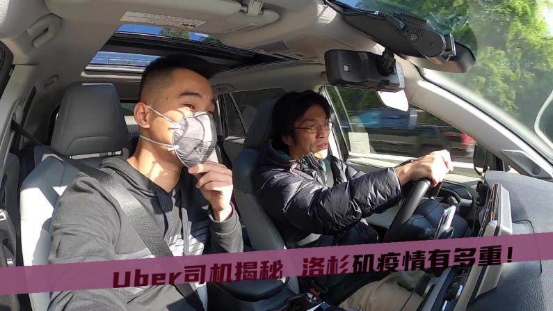 【觅食】Uber司机揭秘 疫情对洛杉矶影响有多重!