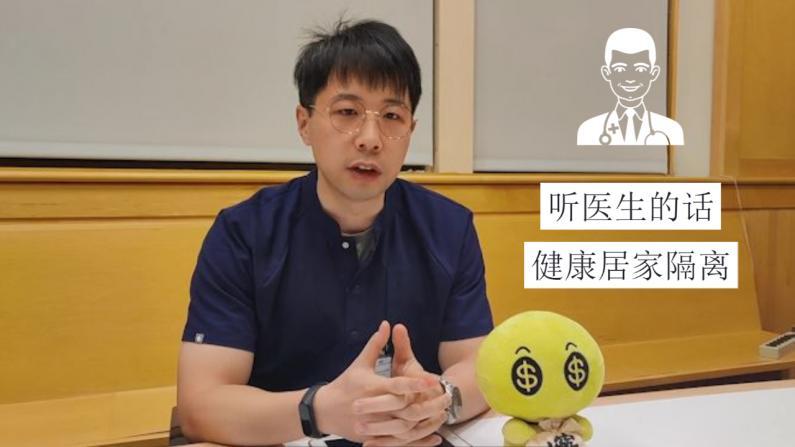 【耶鲁实验室】医生讲堂(下):居家隔离要做些什么?
