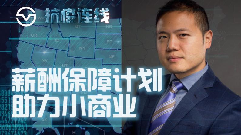 【Sinovision抗疫连线】律师详解薪酬保障计划 助力小商业