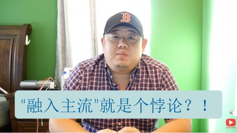 """【佛州生活】从杨安泽的""""亚裔羞愧""""说 聊聊ABC这个困惑的群体"""