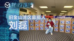 【Sinovision抗疫连线】他跑遍50多家湾区医院:没人不怕死 但施比受更有福