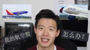 【Curtis看美股】巴菲特突然减持航空股 投资者何去何从?