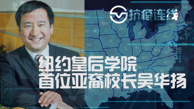 【Sinovision抗疫连线】新冠病毒重燃对亚裔仇视情绪?皇后学院首任亚裔校长